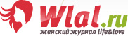 Женский журнал WLAL.RU